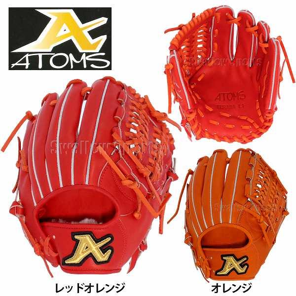 【あす楽対応】 送料無料 ATOMS アトムズ 硬式グローブ グラブ Global Line オールラウンド用 AGL-105 硬式用 甲子園 合宿 野球部 野球用品 スワロースポーツ