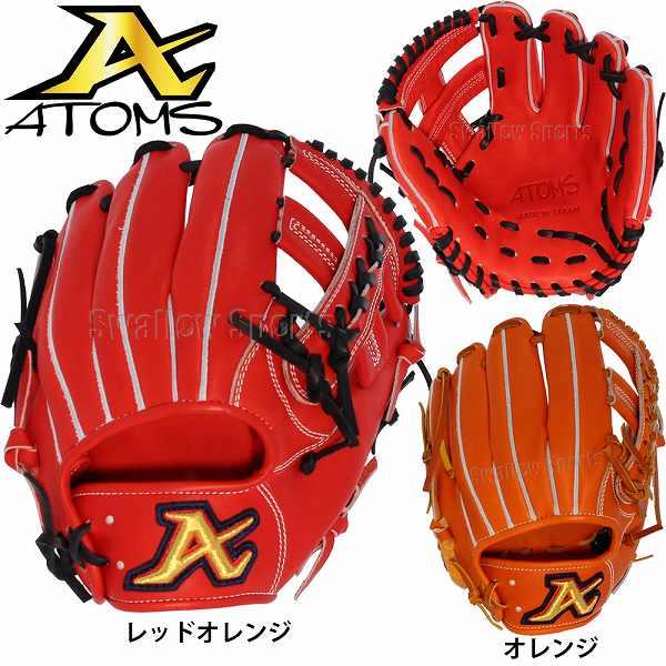 【あす楽対応】 送料無料 ATOMS アトムズ ユース対応 内野手用 硬式グローブ グラブ AGL-1002 硬式用 高校野球 入学祝い 合格祝い 春季大会 新入生 卒業祝いのプレゼントにも 野球部 野球用品 スワロースポーツ