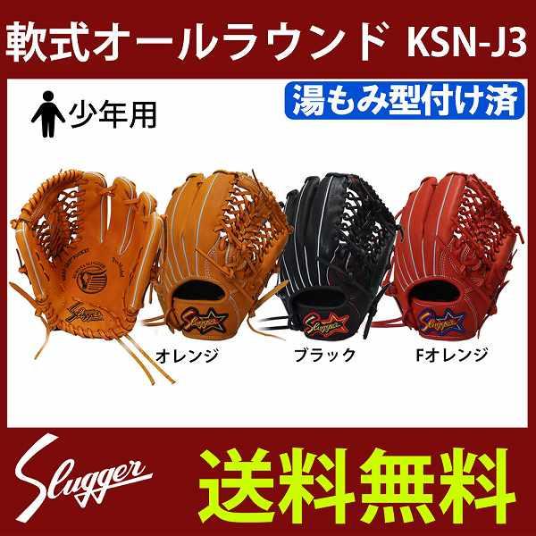 少年野球 グローブ 少年軟式グローブ 送料無料 久保田スラッガー (湯もみ型付け済) KSN-J3KZ 野球用品 スワロースポーツ