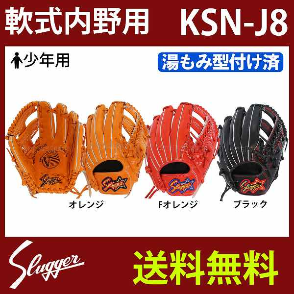 少年野球 グローブ 少年軟式グローブ 送料無料 久保田スラッガー (湯もみ型付け済) KSN-J8KZ 野球用品 スワロースポーツ 1809SS