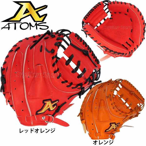 【あす楽対応】 送料無料 ATOMS アトムズ ユース対応 硬式 キャッチャーミット 捕手用 ジュニア AGL-2001 硬式用 高校野球 合宿 秋季大会 野球用品 スワロースポーツ