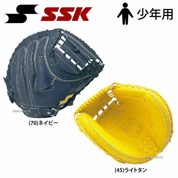 【あす楽対応】 SSK エスエスケイ 少年 軟式 キャッチャーミット スーパーソフト 捕手用 SSJM182F 軟式用 秋季大会 野球用品 スワロースポーツ
