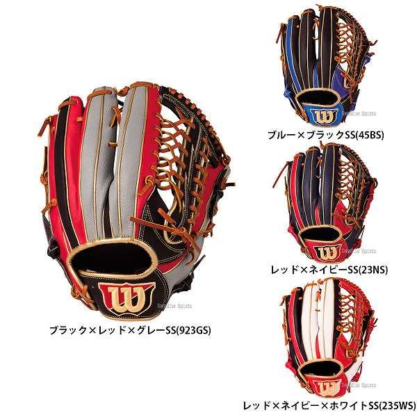 【あす楽対応】 ウィルソン 軟式用 グローブ グラブ D-MAX color 外野手用 7WF WTARDE7WFx 軟式用 M号 M球 野球用品 スワロースポーツ
