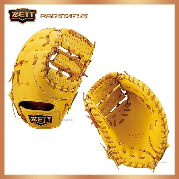 【あす楽対応】 ゼット ZETT 限定 ファーストミット 硬式 プロステイタス 一塁手用 BPROFM23