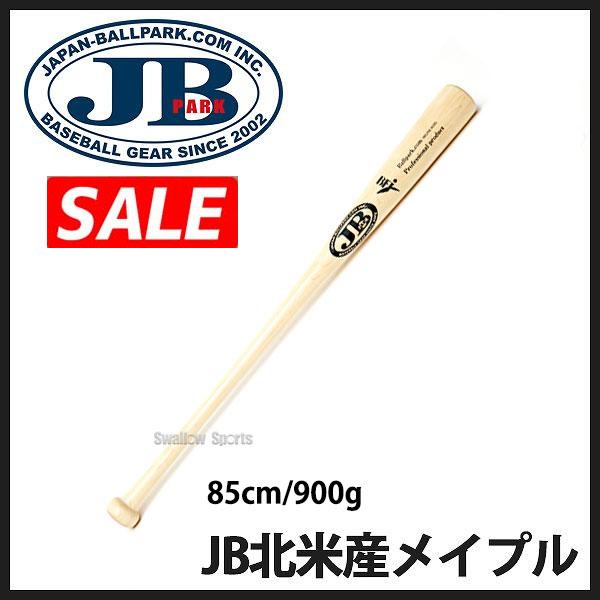 あす楽対応 送料無料 JB 硬式 バット 北米産 メイプル 販売 野球用品 BFJマーク入り 硬式バット 硬式用 スワロースポーツ WEB限定 BPM006