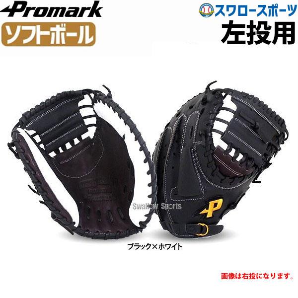 【湯もみ型付け不可】プロマーク ソフトボール 一般用 キャッチャーミット 3号球用 左用 PCMS-4821WRH グローブ Promark 野球部 野球用品 スワロースポーツ