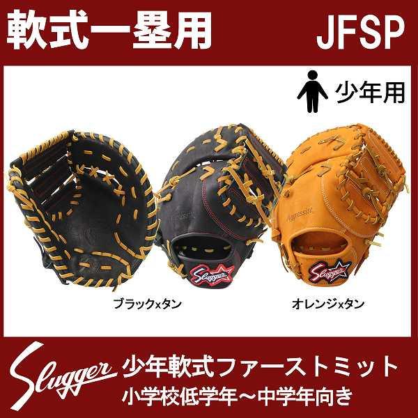 【あす楽対応】 久保田スラッガー 少年 軟式 ファーストミット 一塁手用 JFSP ジュニア 一塁 野球部 野球用品 スワロースポーツ 1809SS