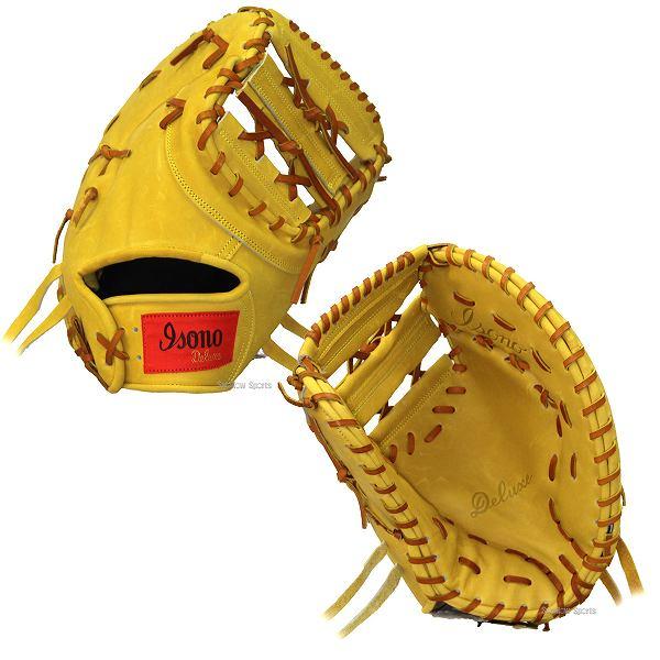 イソノ isono 硬式 ファーストミット DELUXE SERIES 一塁手用 GF-2163 右投げ 左投げ 合宿 野球部 高校野球 秋季大会 野球用品 スワロースポーツ