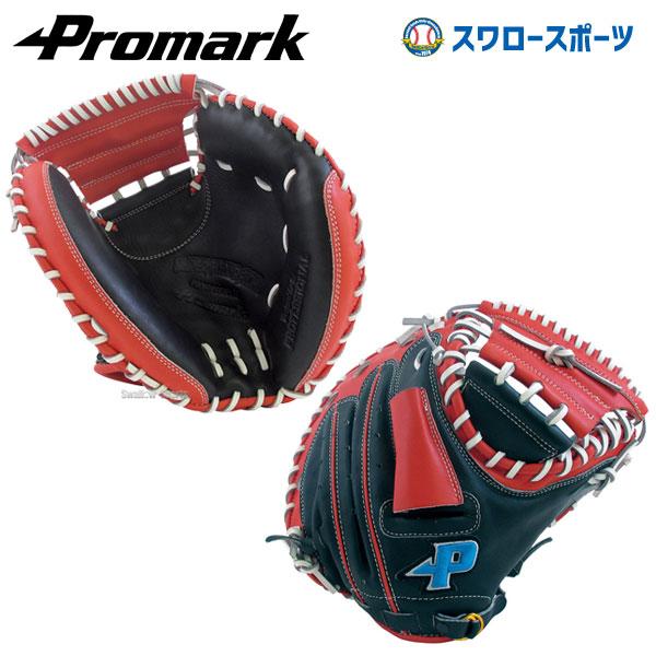 プロマーク 野球 軟式 一般用 キャッチャーミット PCM-9793 グローブ 野球 軟式 キャッチャーミット Promark 野球部 入学祝い 合格祝い 春季大会 新入生 卒業祝いのプレゼントにも 野球用品 スワロースポーツ