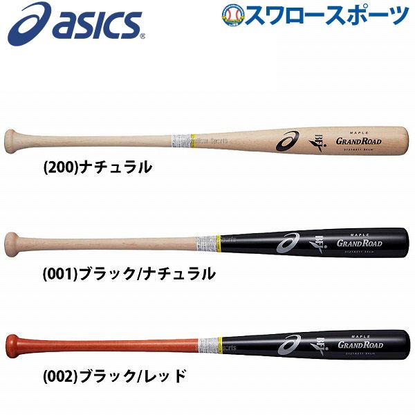 【あす楽対応】 アシックス 限定 ベースボール ASICS 硬式 バット GRAND ROAD グランドロード 木製 3121A011 硬式用 木製バット 高校野球 合宿 秋季大会 野球用品 スワロースポーツ