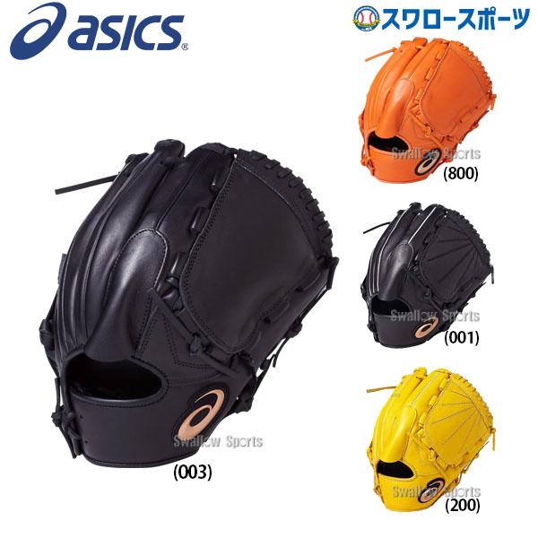 アシックス 限定 ベースボール ASICS 軟式グローブ グラブ ダイブ 投手用 3121A135 軟式用 M号 M球 新チーム 軟式野球 野球部 野球用品 スワロースポーツ