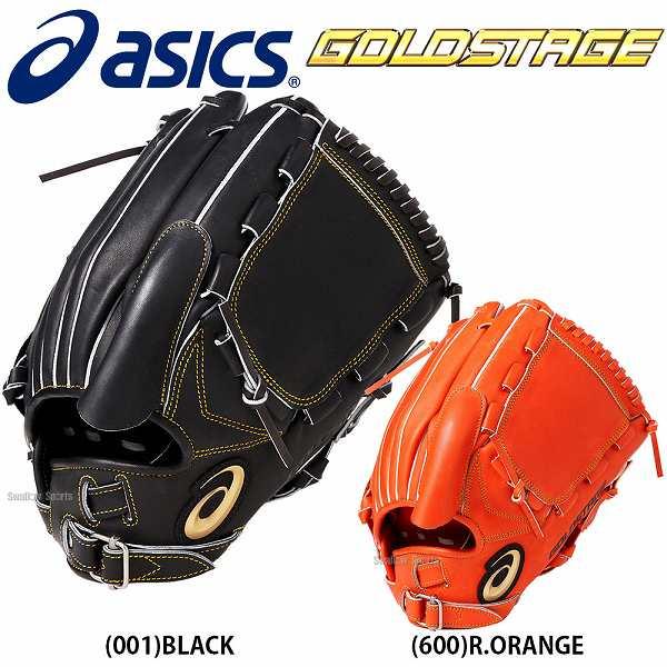 【あす楽対応】 送料無料 アシックス 限定 ベースボール ASICS 硬式 グローブ グラブ ゴールドステージ スピードアクセル タイプF 投手用 BGH8TP