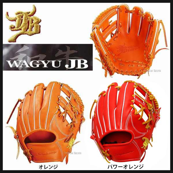 【あす楽対応】 送料無料 JB 和牛JB 硬式 グローブ グラブ 内野手 二塁手 遊撃手 和牛 JB-004S 硬式用 高校野球 合宿 秋季大会 野球用品 スワロースポーツ