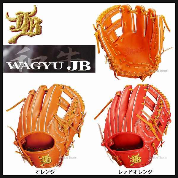 【あす楽対応】 送料無料 JB 和牛JB 硬式 グローブ グラブ 内野手 三塁手 遊撃手 和牛 JB-006 スワロースポーツ