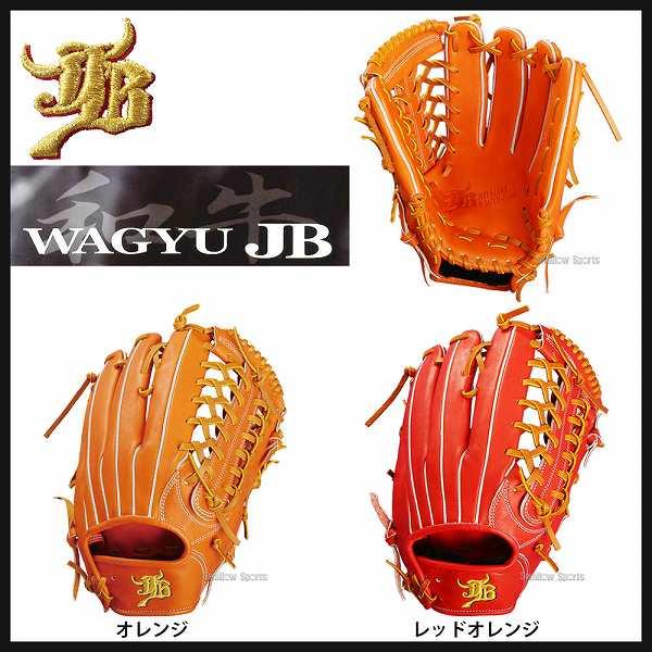 【あす楽対応】 送料無料 JB 和牛JB 硬式 グローブ グラブ 外野手 和牛 JB-007 外野用 硬式用 高校野球 合宿 秋季大会 野球用品 スワロースポーツ