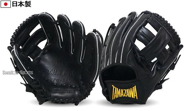 玉澤 タマザワ トレーニンググローブ グラブ TTG-95M グローブ 硬式 野球用品 スワロースポーツ