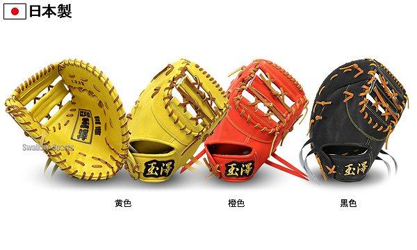 玉澤 タマザワ 硬式 ファーストミット カンタマ 三番 KANTAMA-3 グローブ 硬式 ファーストミット 右投げ 左投げ 合宿 野球部 高校野球 秋季大会 野球用品 スワロースポーツ