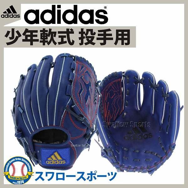 【あす楽対応】 adidas アディダス 投手用 ETY90 少年野球 ジュニア 少年軟式グローブ 少年野球 軟式 グラブ DM8637 軟式用 M号 M球 J号球 秋季大会 野球用品 スワロースポーツ