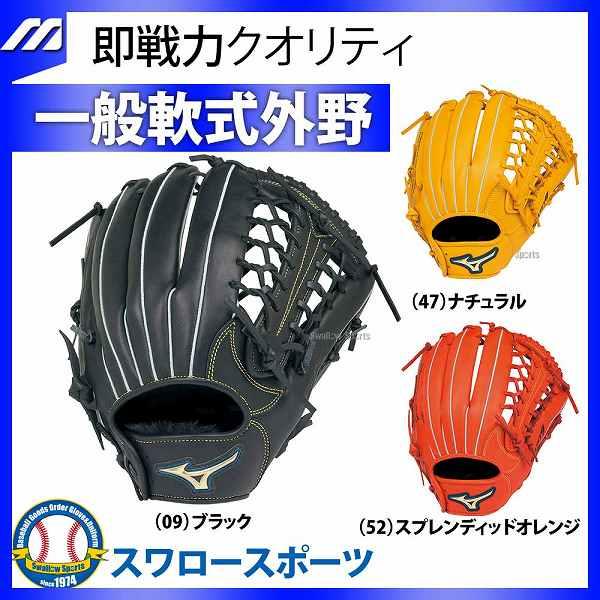 ミズノ 軟式用 セレクトナイン 外野手向け 1AJGR16607 Mizuno 野球部 秋季大会 野球用品 スワロースポーツ