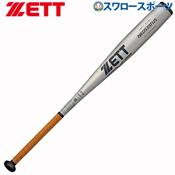 ゼット 硬式バット金属 高校野球対応 硬式バット ZETT 硬式金属バット 900g以上 ネオステイタス BAT11784 合宿 野球部 クリスマス プレゼント 高校野球 野球用品 スワロースポーツ