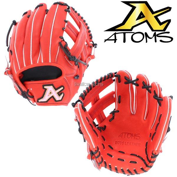 【あす楽対応】 送料無料 ATOMS アトムズ 限定 硬式グローブ 内野手用(ショート・サード向け)高校野球対応 グローブ グラブ ATK-X55 硬式用 秋季大会 新商品 野球用品 スワロースポーツ
