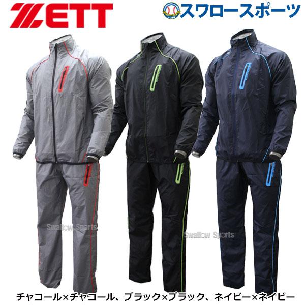 【あす楽対応】 ゼット ZETT 限定 上下セット ウェア プロステイタス フルジップ ジャケット ロングパンツ BOWP1811L-BOWP1811LP クリスマス プレゼント セットアップ 新商品 野球用品 スワロースポーツ