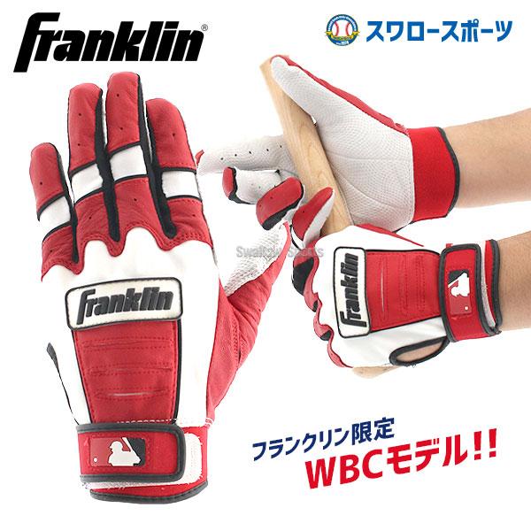 フランクリン franklin バッティンググローブ 手袋 両手用 WBCモデル 20647 バッティンググラブ 手袋 野球部 秋物 冬物 秋冬 野球用品 スワロースポーツ