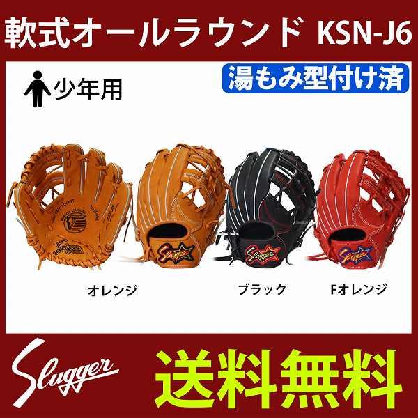 少年野球 グローブ 少年軟式グローブ 送料無料 久保田スラッガー オールラウンド (湯もみ型付け済) KSN-J6KZ 野球用品 スワロースポーツ 1809SS
