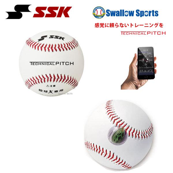 【あす楽対応】 送料無料 SSK エスエスケイ テクニカルピッチ TP001 トレーニング 入学祝い 合格祝い 春季大会 新入生 卒業祝いのプレゼントにも 野球部 野球用品 スワロースポーツ