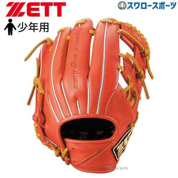 【あす楽対応】 ゼット ZETT 限定 軟式 グローブ グラブ ゼロワンステージ 二塁手・遊撃手用 少年用 BJGB71910 右投用 軟式用 野球部 入学祝い、子供の日のプレゼントにも 軟式野球 野球用品 スワロースポーツ