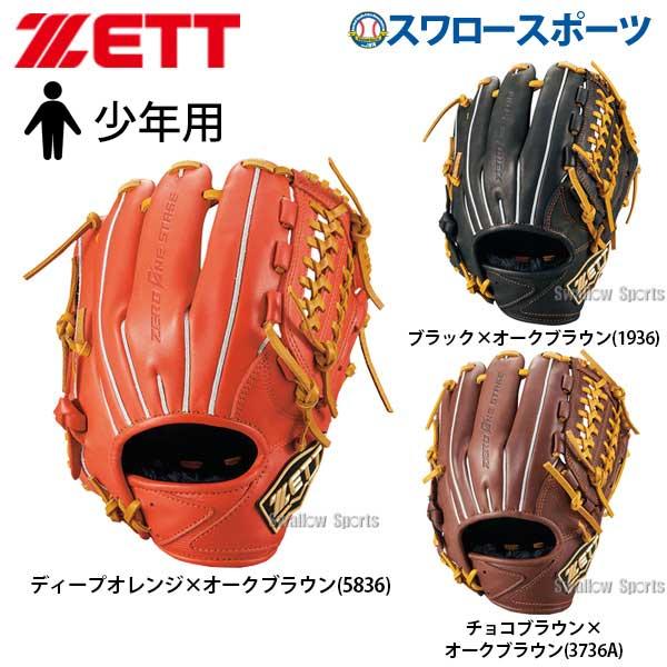 【あす楽対応】 ゼット ZETT 限定 軟式 グローブ グラブ ゼロワンステージ 三塁手用 少年用 BJGB71920 右投用