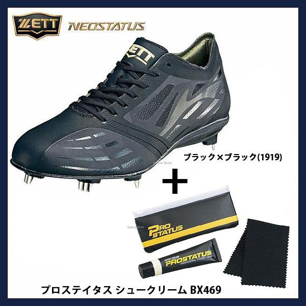 ゼット ZETT 樹脂底 埋込み スパイク ネオステイタス 金具 高校野球対応 BSR2886 シュークリーム BX469 セット シューズ 靴 スパイクシューズ 野球用品 スワロースポーツ