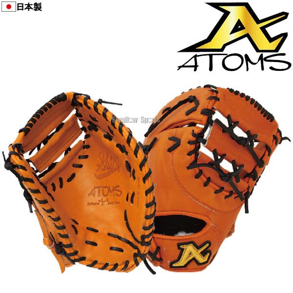 【あす楽対応】 送料無料 ATOMS アトムズ 硬式 ミット Domestic Line 一塁手用 AKG-13 硬式用 ファーストミット 入学祝い、父の日、子供の日のプレゼントにも 硬式野球 野球用品 スワロースポーツ