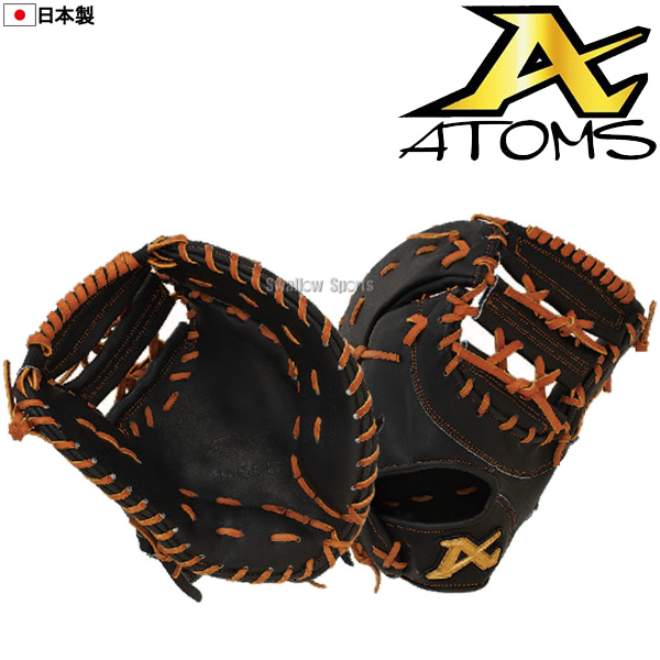 ATOMS アトムズ 硬式 ミット グローバルラインプラス Global Line PLUS 一塁手用 ファーストミット ATR-003 硬式用 入学祝い 合格祝い 春季大会 新入生 卒業祝いのプレゼントにも 野球部 新商品 野球用品 スワロースポーツ