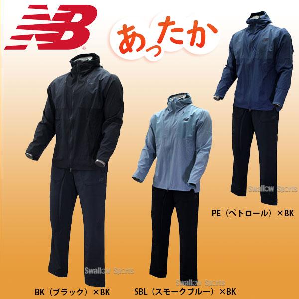 【あす楽対応】 ニューバランス ウェア マックスインテンシティ ジャケット パンツ 上下セット 吸汗速乾 AMJ83049-AMP83046