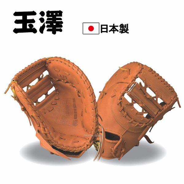 【あす楽対応】 玉澤 タマザワ 硬式 ファーストミット 特撰 カンタマ 三番 ほ KANTAMA-3HO グローブ 硬式 ファーストミット 右投げ 左投げ 合宿 野球部 高校野球 秋季大会 野球用品 スワロースポーツ
