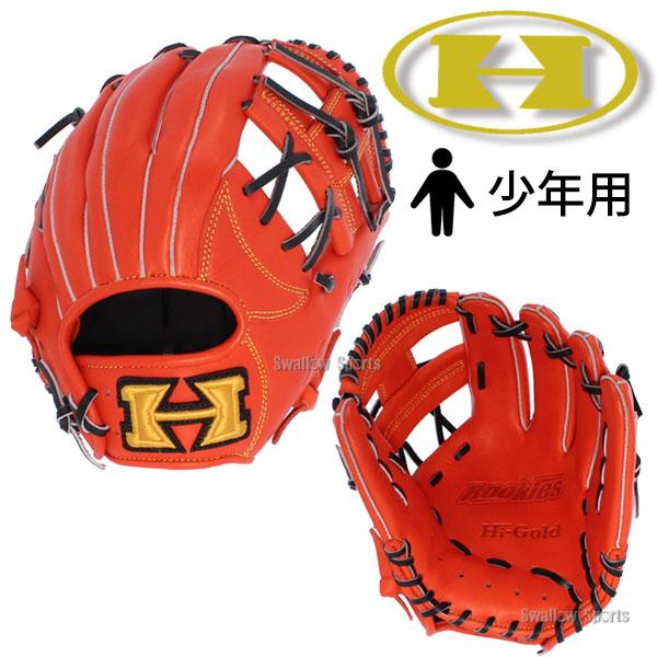 【あす楽対応】 ハイゴールド 限定 軟式 グローブ グラブ 内野手用 少年用 RKG-1820 右投げ用