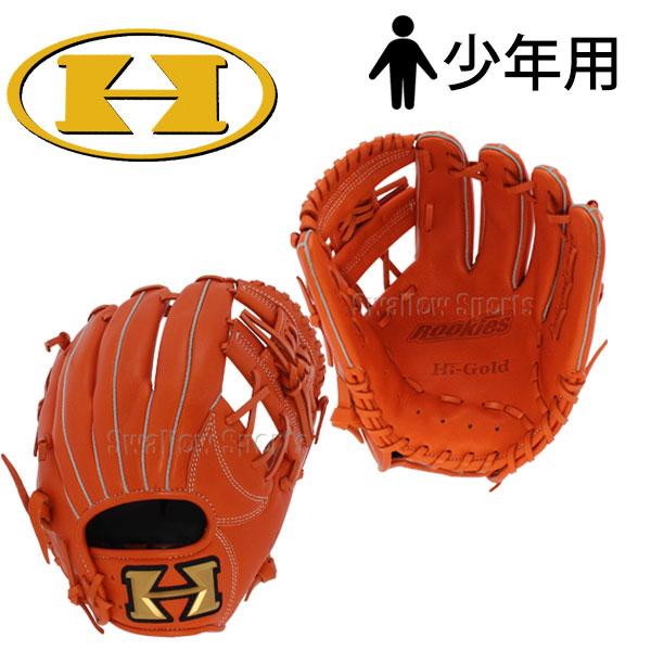 【あす楽対応】 ハイゴールド 軟式 グローブ グラブ ルーキーズ 内野手用 少年用 RKG-1823