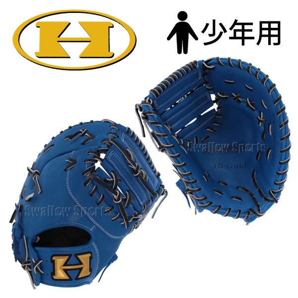 ハイゴールド 軟式 ミット ルーキーズ 一塁手用 少年用 RKG-192F 野球部 入学祝い、子供の日のプレゼントにも 軟式野球 野球用品 スワロースポーツ