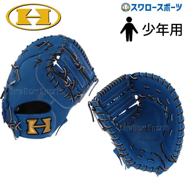 【5/25 最大8%引クーポン&セール】 ハイゴールド 軟式 ファーストミット ルーキーズ 一塁手用 少年用 少年野球 RKG-192F 軟式野球 少年野球 野球用品 スワロースポーツ