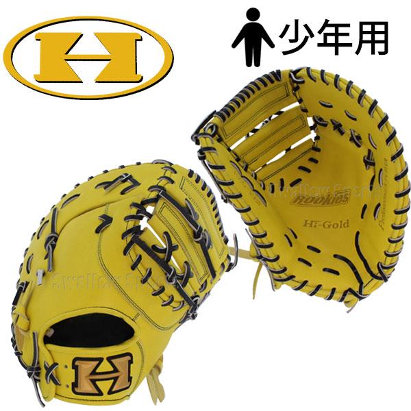【あす楽対応】 ハイゴールド 軟式 ミット ルーキーズ 一塁手用 少年用 RKG-193F 入学祝い 合格祝い 春季大会 新入生 卒業祝いのプレゼントにも 野球部 野球用品 スワロースポーツ
