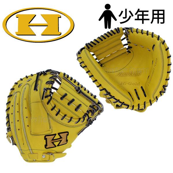 【あす楽対応】 ハイゴールド 軟式 ミット ルーキーズ 捕手用 少年用 RKG-193M 野球部 入学祝い、子供の日のプレゼントにも 軟式野球 野球用品 スワロースポーツ