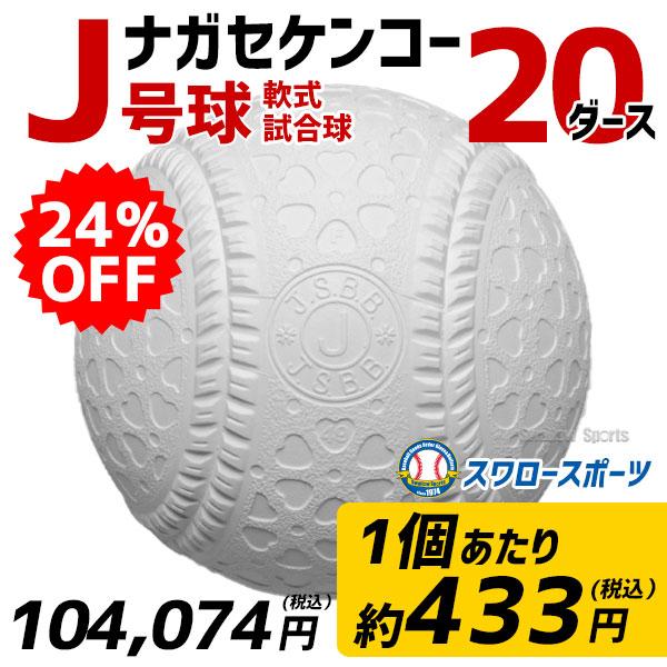 【あす楽対応】 送料無料 24%OFF ナガセケンコー 軟式 野球ボール J号球 20ダース (240個入) 小学生向け ジュニア 試合球 新公認球 J球 J-NEW