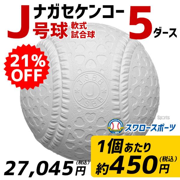 【あす楽対応】 送料無料 21%OFF ナガセケンコー 軟式 野球ボール J号球 5ダース (60個入) 小学生向け ジュニア 試合球 新公認球 J球 J-NEW
