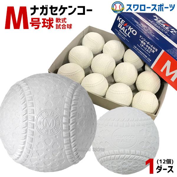 送料無料 ナガセケンコー M号 軟式野球ボール M号球 1ダース (12個入) M球 試合球 KENKO 検定球 新規格 新軟式球 新公認球 試合球 軟式球 軟式ボール M号 一般・中学生向け 野球用品 スワロースポーツ