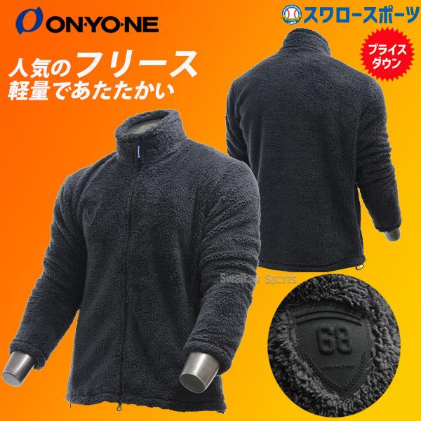 オンヨネ ウェア フリース ジャケット 長袖 OKJ91010B 野球部 野球用品 スワロースポーツ