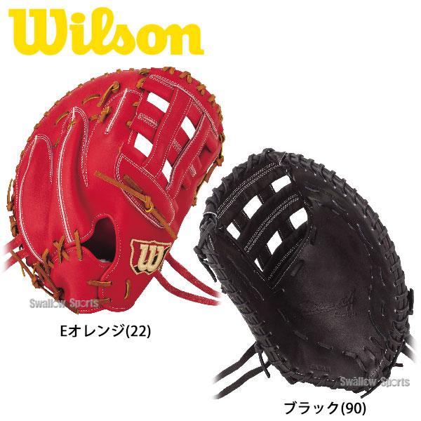 【あす楽対応】 送料無料 ウィルソン 硬式 ファーストミット Wilson Staff 一塁手用 36型 WTAHWS36Dx 硬式用 入学祝い 合格祝い バレンタインのプレゼントにも 新商品 野球用品 スワロースポーツ