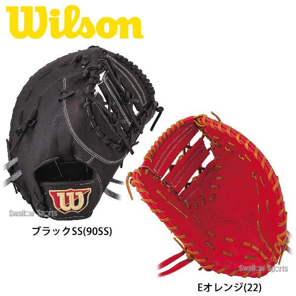 【あす楽対応】 送料無料 ウィルソン 硬式 ファーストミット Wilson Staff 一塁手用 39型 WTAHWS39Wx 硬式用 入学祝い 合格祝い バレンタインのプレゼントにも 野球用品 スワロースポーツ