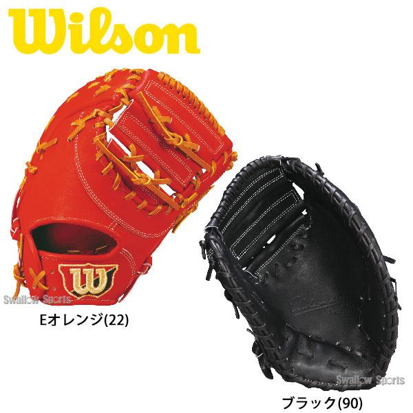 【あす楽対応】 送料無料 ウィルソン 硬式 ファーストミット Wilson Staff 一塁手用 3F型 WTAHWS3FZx 入学祝い 合格祝い 春季大会 新入生 卒業祝いのプレゼントにも 野球部 野球用品 スワロースポーツ