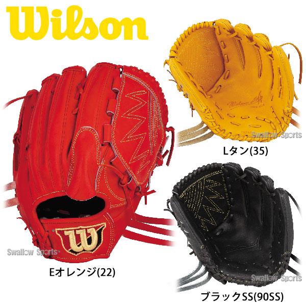 【あす楽対応】 送料無料 ウィルソン 硬式用 グローブ グラブ Wilson Staff DUAL 投手用 D1型 WTAHWSD1Bx 野球部 入学祝い、父の日、子供の日のプレゼントにも 硬式野球 野球用品 スワロースポーツ